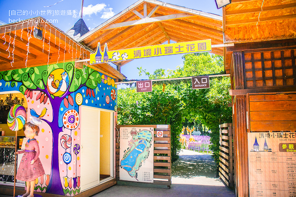2015.May Small Swiss Garden @Nantou清境小瑞士花園