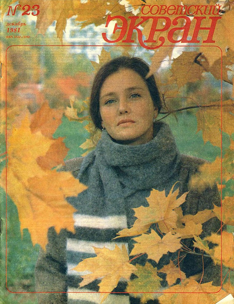 1981《苏联银幕》封面22