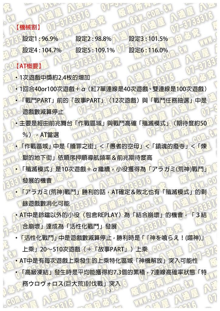 S0263噬神戰士 中文版攻略_Page_03