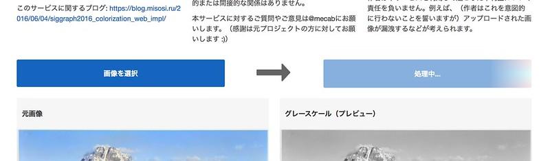 送信ボタンをクリック後に無効化して連打できないようにしたスクリーンショット