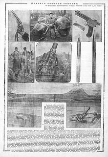 Огонек 1915-08_16
