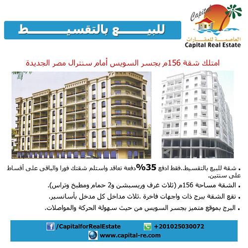 امتلك شقة 156م بجسر السويس أمام سنترال مصر الجديدة 17403341755_bf364767d0