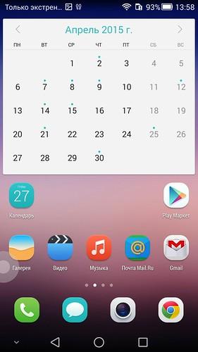 Screenshot_2015-03-27-13-58-38