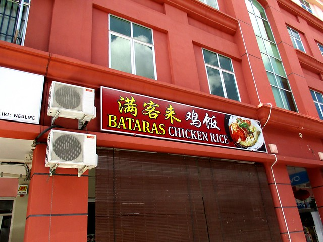 Bataras Chicken Rice