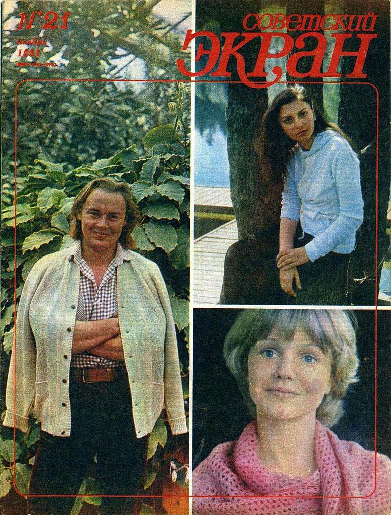 1981《苏联银幕》封面20
