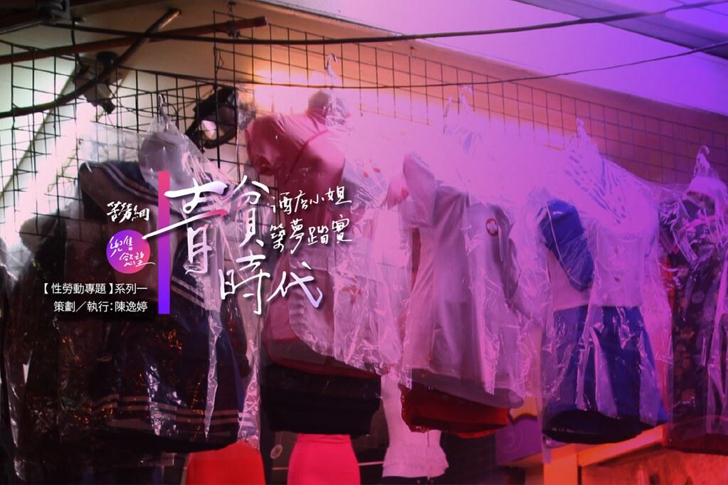 酒店林立的林森北路一帶,許多商店販賣各式帶有濃重小姐味的商品,例如「角色扮演」服裝、高跟鞋與首飾。(攝影:陳逸婷/設計:Prince Liaw)