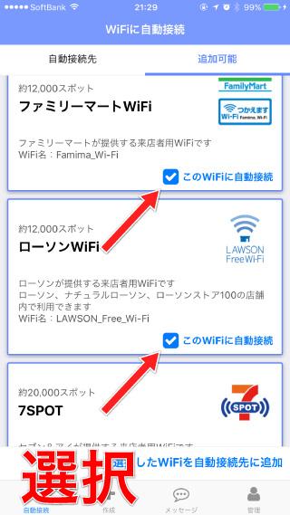 Wi-Fiスポット選択