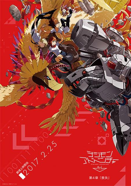 161014 -『黑暗四天王』機械邪龍獸復活、劇場版《數碼寶貝 tri. 第4章 喪失》預定2017/2/25上映!
