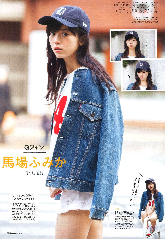 "Fumika Baba Pictures fumika baba in ""samurai elo"" may 2016 issue (raw scan) | taf"