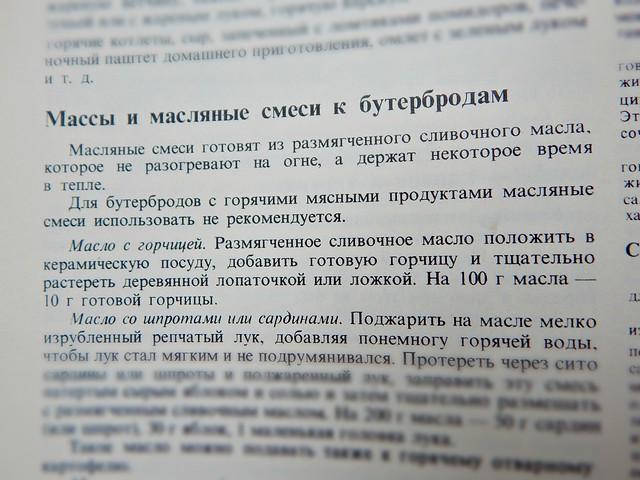 рецепт горчичного масла из Книги о вкусной и здоровой пище | HoroshoGromko.ru