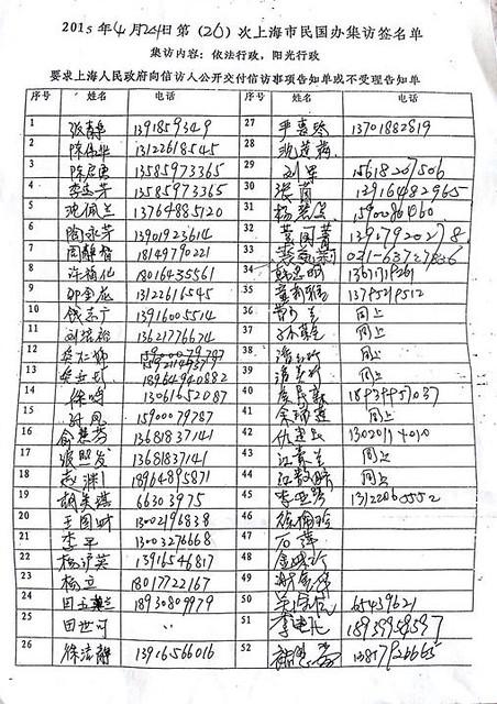 20150424-26大集访-12