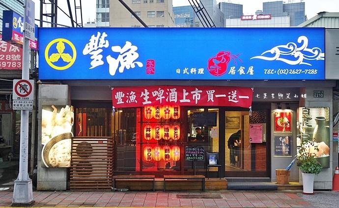 1 豐漁本家日式料理居食屋