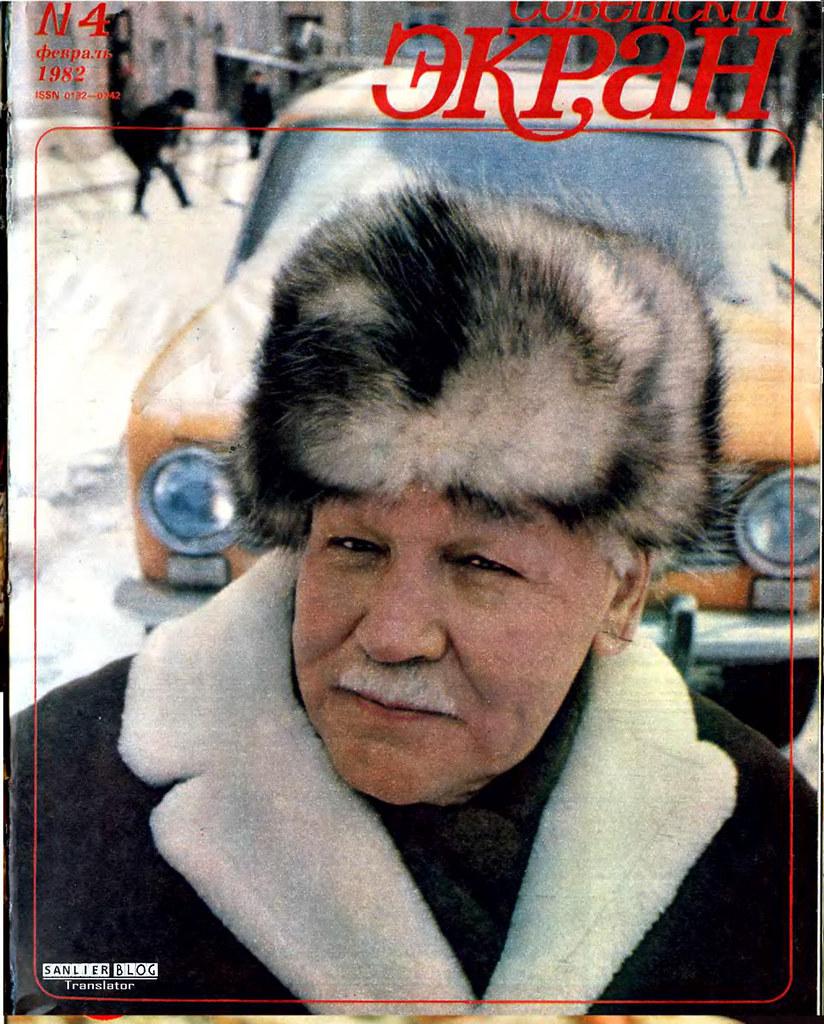 1982《苏联银幕》封面05