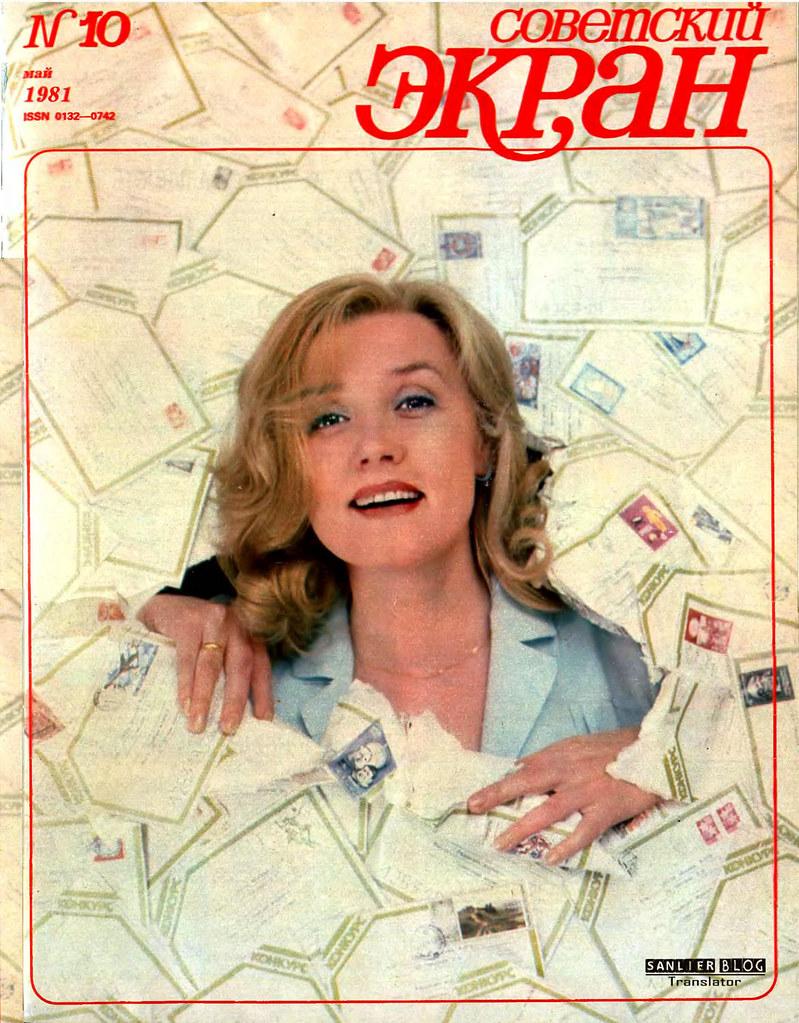 1981《苏联银幕》封面09