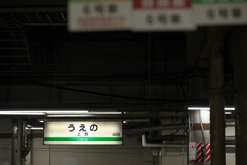 Tokyo Train Story 上野駅にて 2015年5月5日