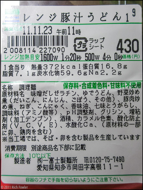 Japanese Food Labels, and How to Read Them 2