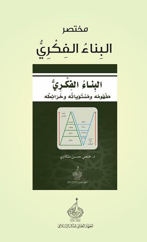 مختصر البناء الفكري: مفهومه ومستوياته وخرائطه