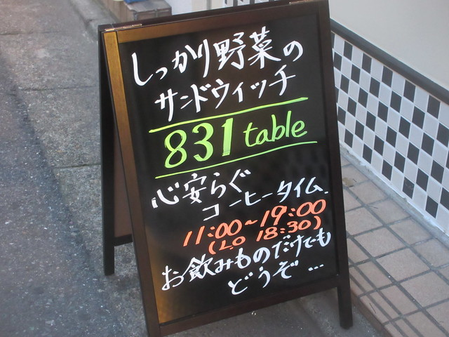 831table(江古田)
