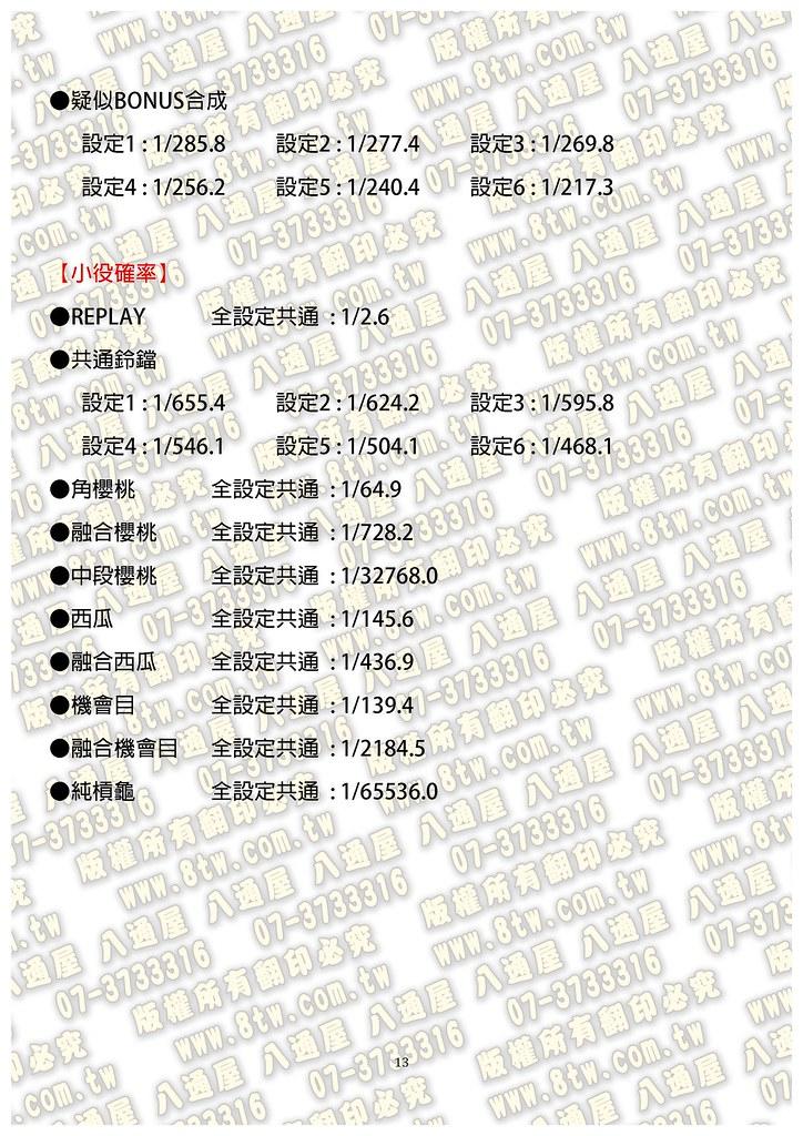 S0254 藍戰士CYBER BLUE 中文版攻略_頁面_14