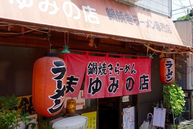 須崎市名物・鍋焼きラーメン「まゆみの店」