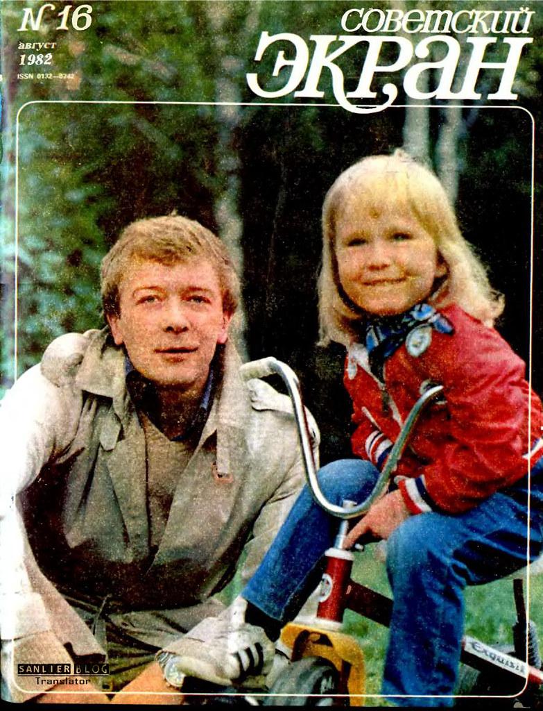 1982《苏联银幕》封面16