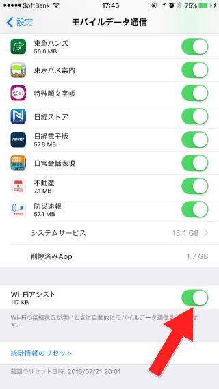 Wi-Fiアシストオン