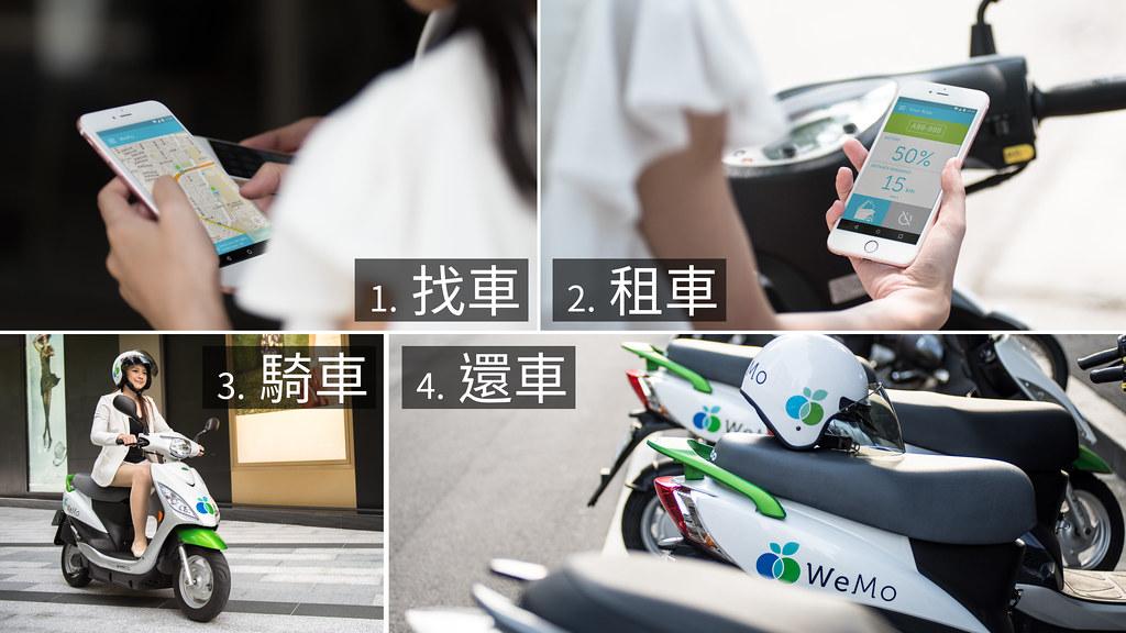 租借WeMo Scooter的整個過程在手機上即可完成。 圖片來源:WeMo Scooter。