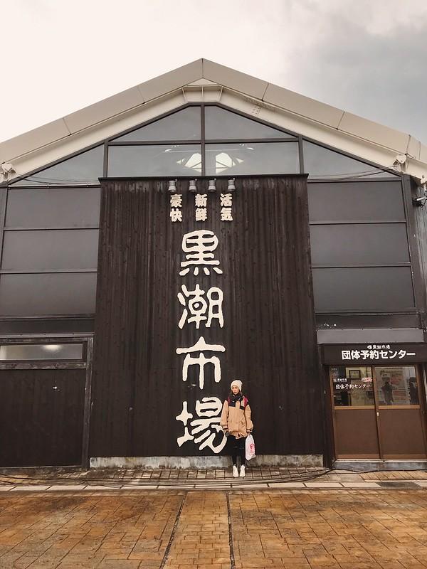 Kuroshio Fish Market (黒潮市場)