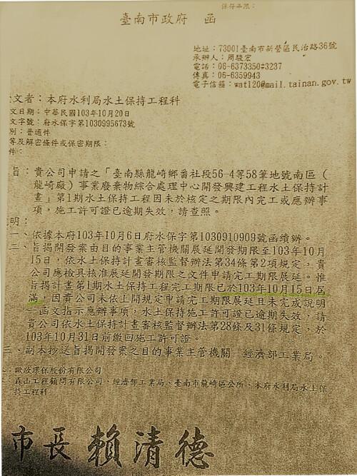 台南市府2014年10月20日撤銷歐欣水土保持工程施工許可證之事由。