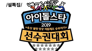 Idol Star Athletics Championships 2019 Part 1