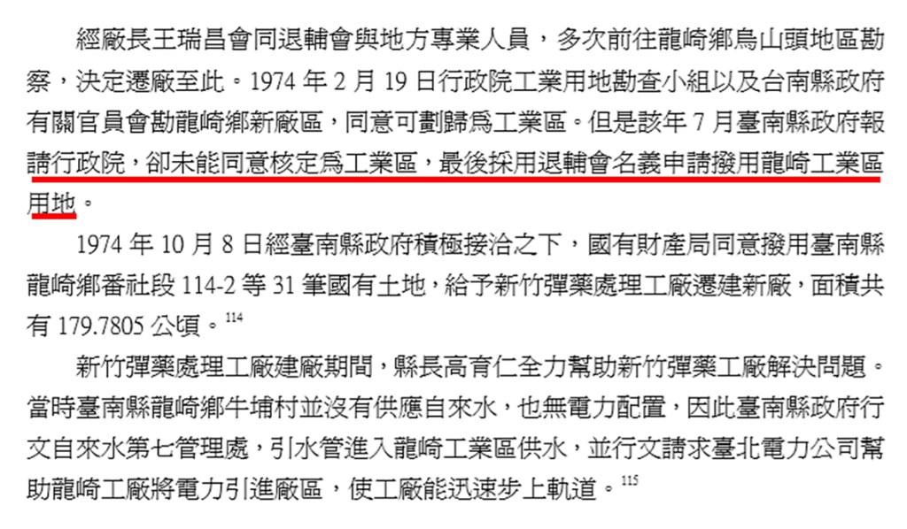 取自馬美娟碩士論文:〈國家、地方與龍崎工廠的發展(1966~2007)〉,第36頁。