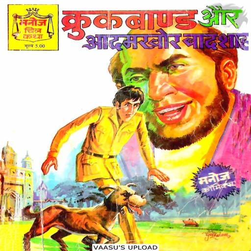 Crookbond Aur Adamkhor Badshah Hindi Comics Free - PrinceFunClub