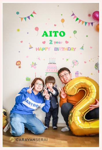 自宅で2歳の誕生日記念の家族写真 バースデーバルーン