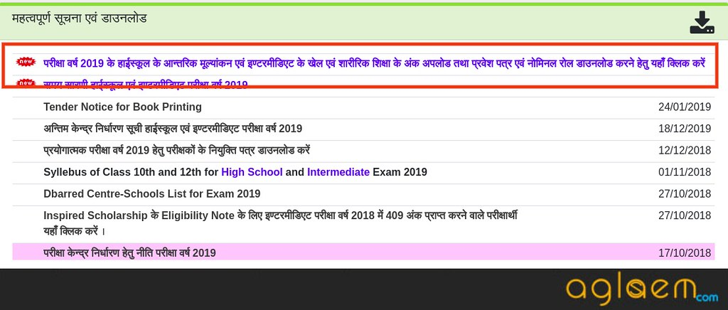 UP Board 10th Admit Card 2019 | UP Board High School Admit