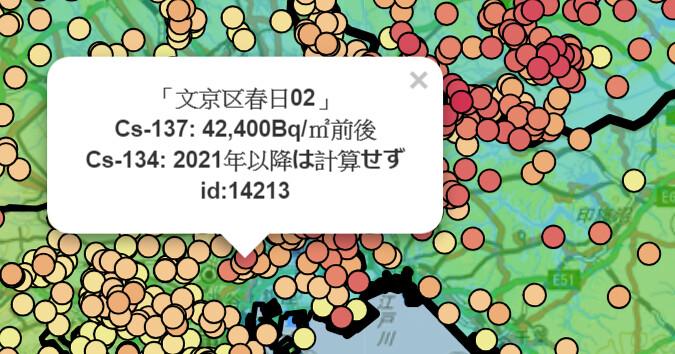 例如以東京巨蛋知名的東京都文京區,有樣本土壤污染數值超過4萬貝克/平方公尺,依照日本輻射防護法律,為放射線管理區域,需限制住居與出入。日本核能學者小出裕章曾解釋,像這樣的地方,依法連水都不可以喝,但日本政府卻讓嬰兒在內的人民繼續生活。