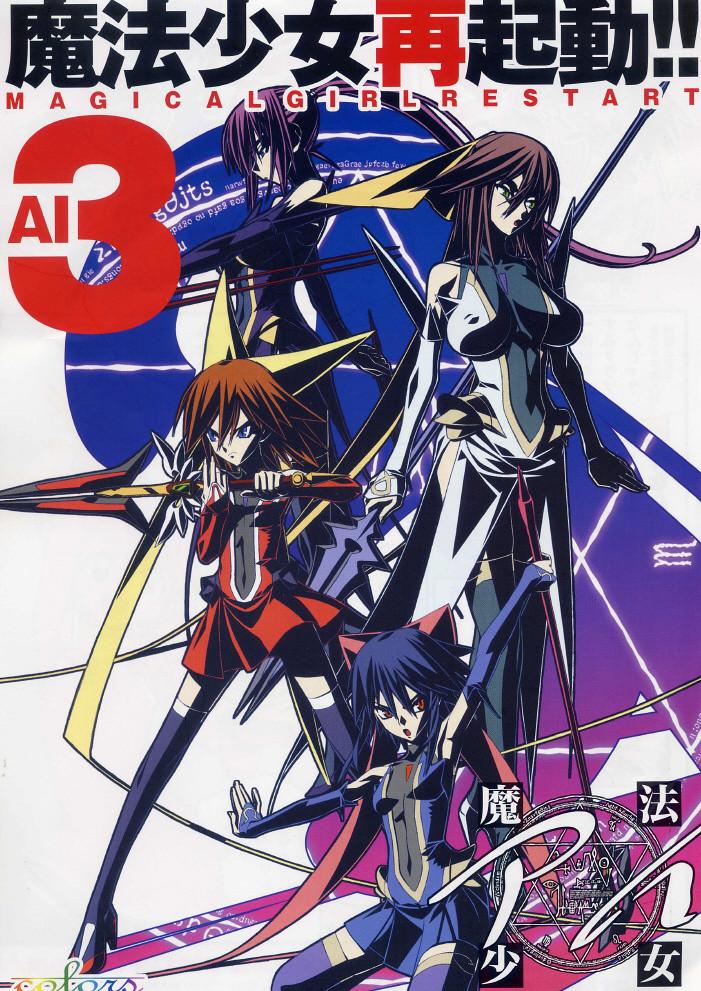 081018 - 全3卷的18禁OVA《魔法少女アイ3》情報正式公開,第一卷預定2009/1/25正式推出!