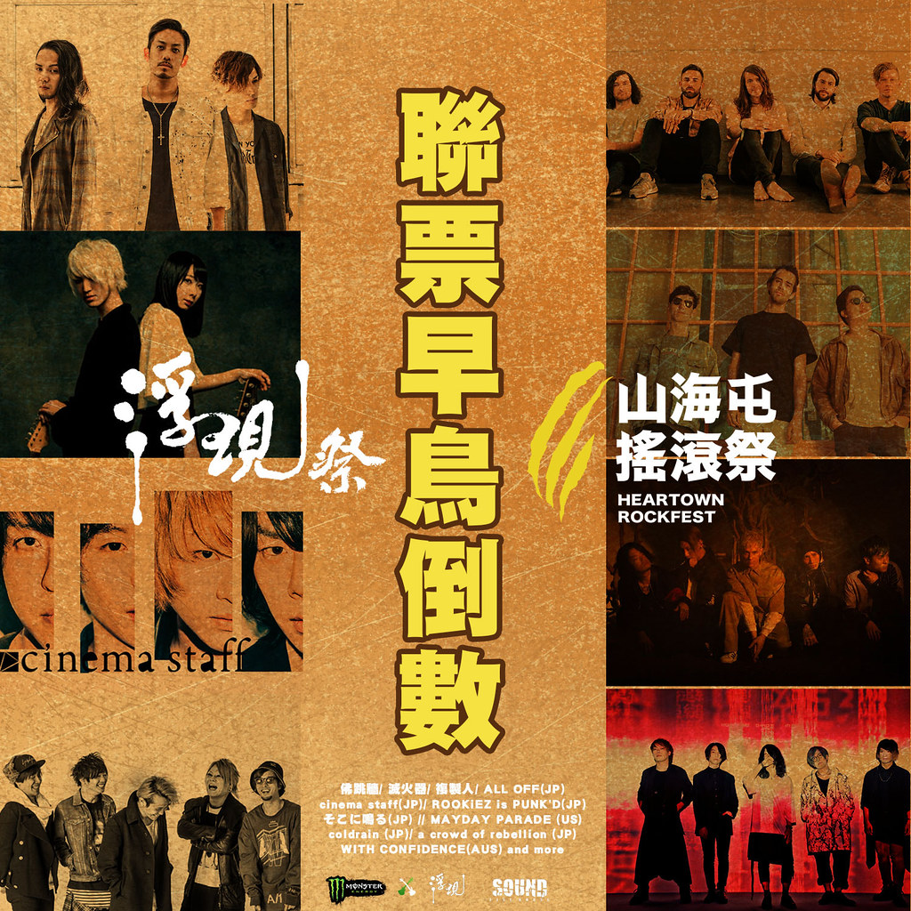 190227 - 重量級演唱會『2019浮現祭 Monster Energy X Emerge Fest』就在4/27-28台中洲際棒球場、早鳥聯票最後倒數!