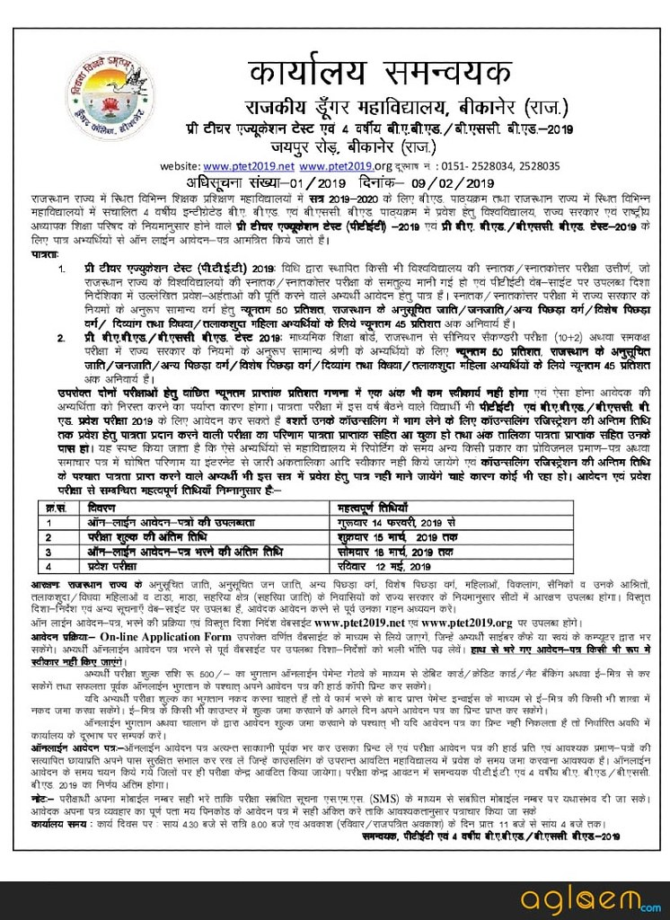 Rajasthan PTET 2019 - Counselling, Seat Allotment | AglaSem Admission