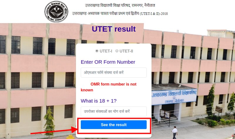 UTET Result 2018 - Login Page