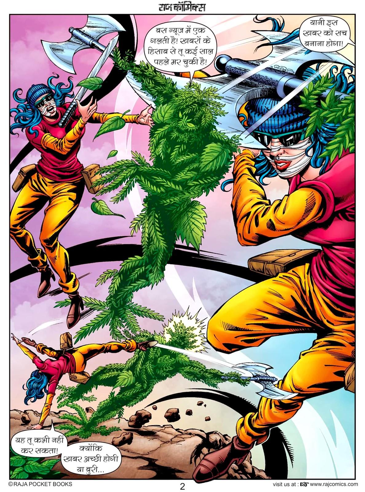 Raj Comics