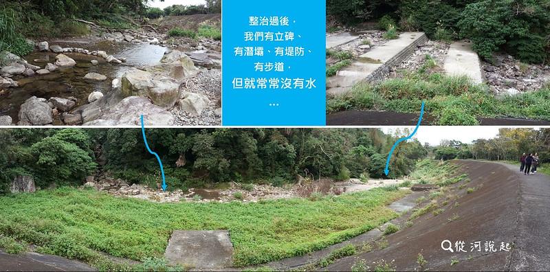 溪流整治過後,我們有立碑、潛壩、步道,但就常常沒有水……
