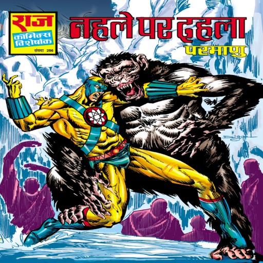 Nehle Par Dehla Hindi Comics Free - PrinceFunClub