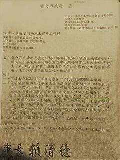 台南市府2014年10月20日撤銷歐欣水土保持工程施工許可證之事由