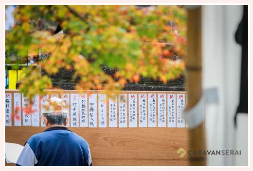秋葉神社のお祭り 愛知県瀬戸市 モミジ
