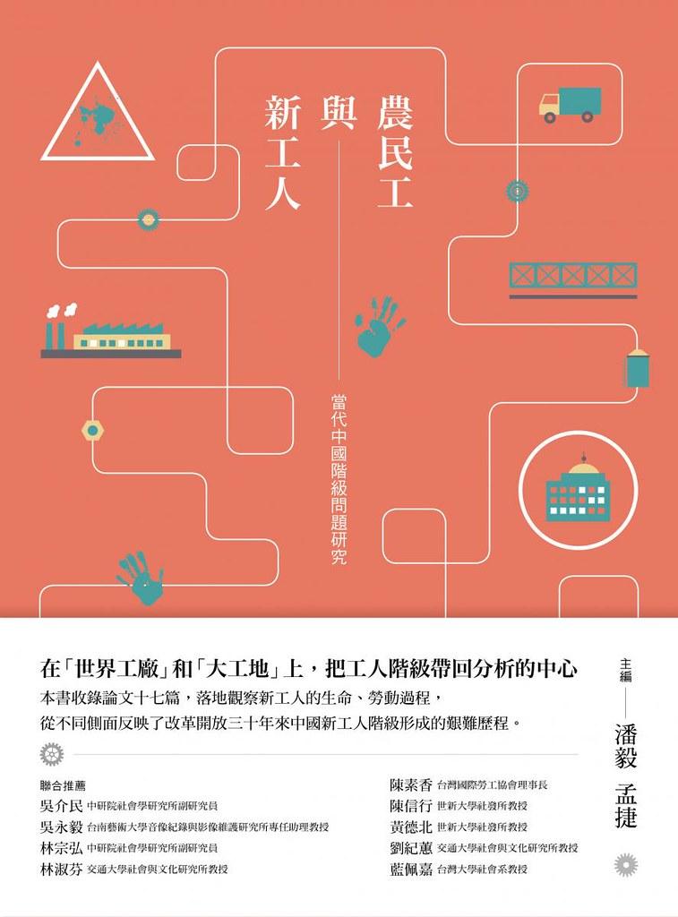 《農民工與新工人:當代中國階級問題研究》。