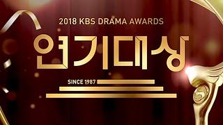 KBS Drama Awards 2018