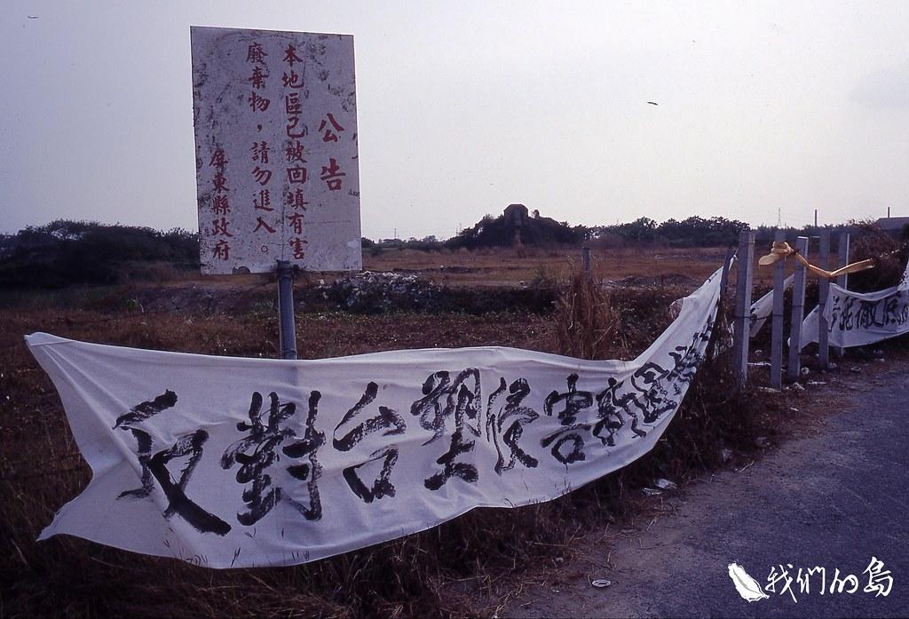 2000年抗議台塑公司有害事業廢棄物汞汙泥污染屏東新園農地。