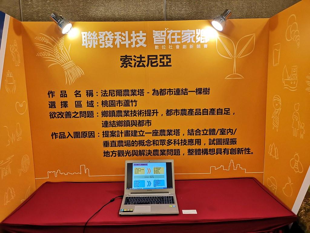 智在家鄉 2018智在家鄉聯發科技數位社會創新競賽獲獎團隊紀錄 32556148228 b0c44d28e2 b