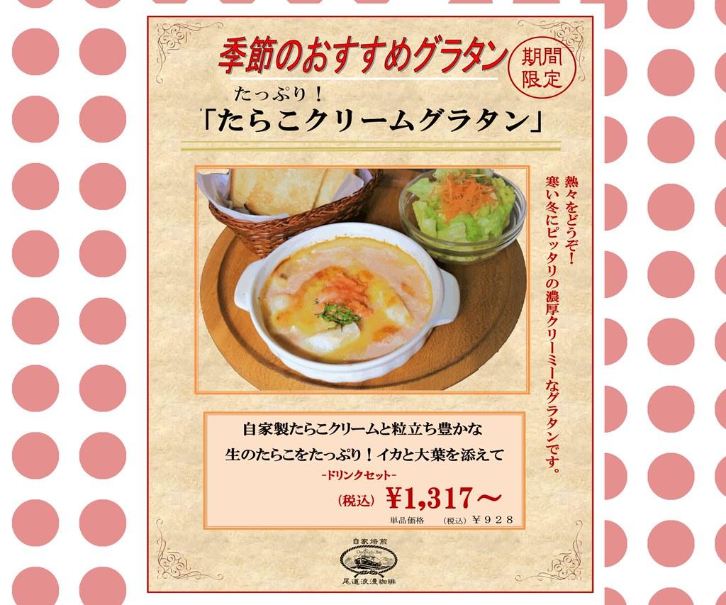 東尾道店フェア紹介