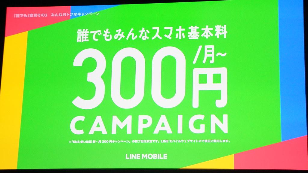 3ヶ月間、3GB・月額300円のキャンペーンを延長